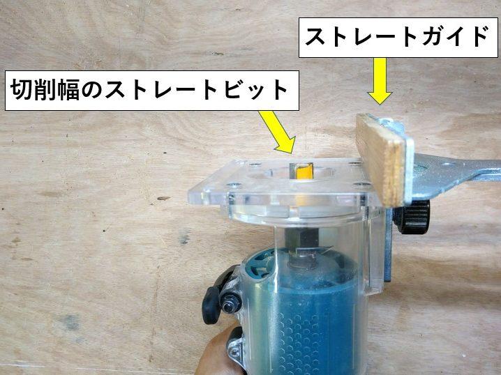 トリマーに切削幅のストレートビット・ストレートガイドを装着