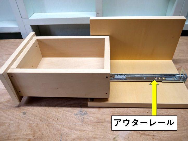 底引きタイプ・全開(解説の為、片方の側板と背板を省略しています)