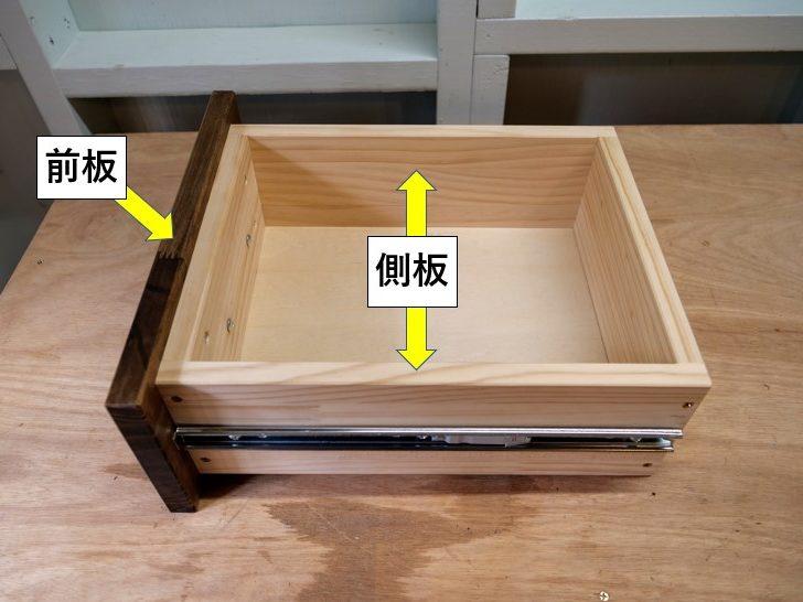 引き出し本体の箱に前板を取り付けるタイプ