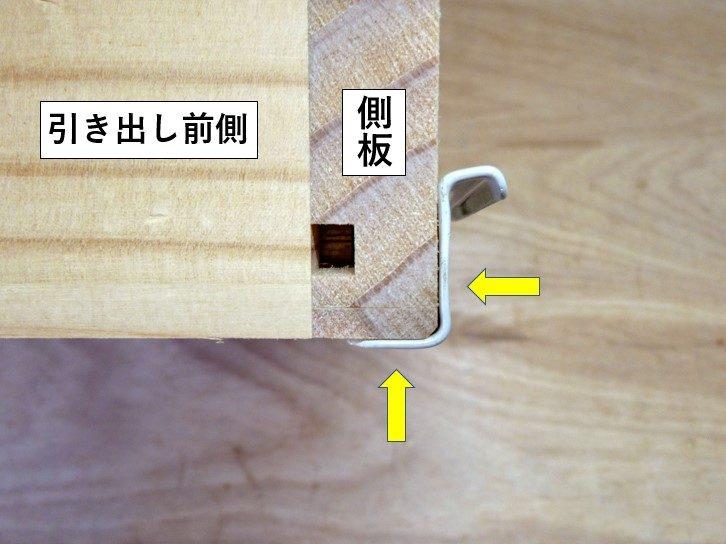 インナーレールを側板下部に押し当てる