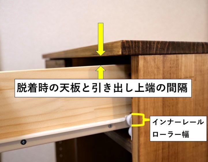 脱着時の天板と引き出し上端の間隔