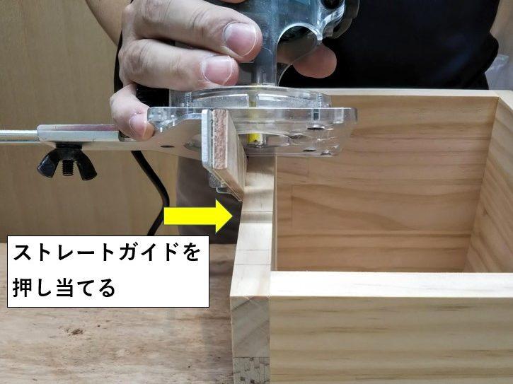 基準面(側板側面)にストレートガイドを押し当てる