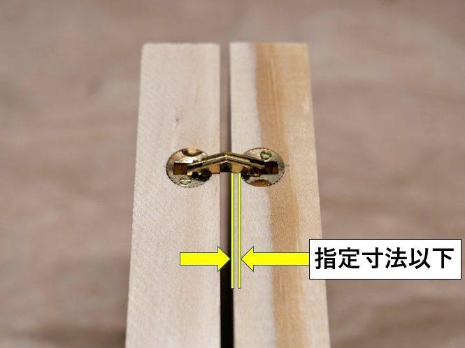 丁番内側と部材端部間は指定寸法以下にする