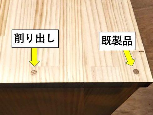 削り出しのダボと既製品のダボを使用したダボ埋め