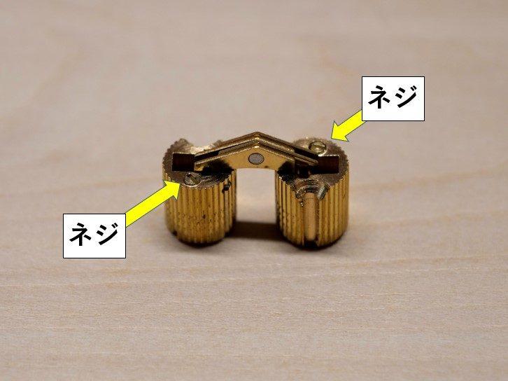 円筒上部のネジ