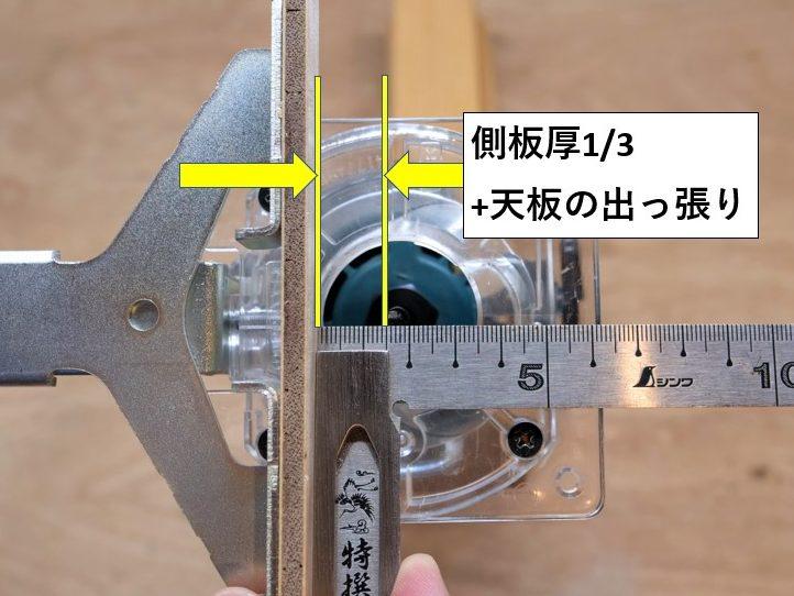 ビット・ストレートガイドの内寸を「側板厚の1/3+天板の出っ張り」寸法にセット