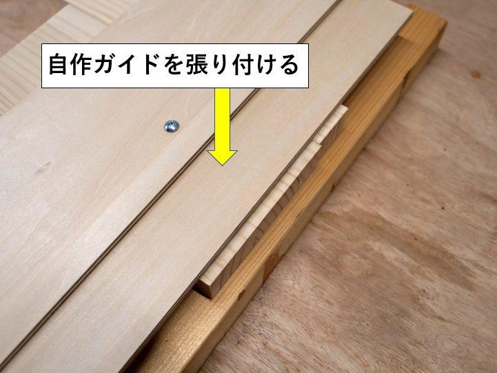 両面テープで自作ガイドを張り付ける