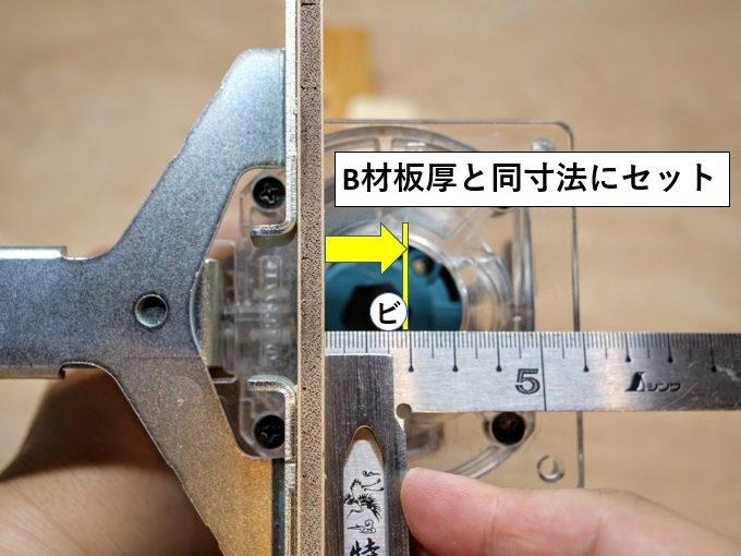 ストレートガイドとビット外寸間をB材板厚と同寸法にセット