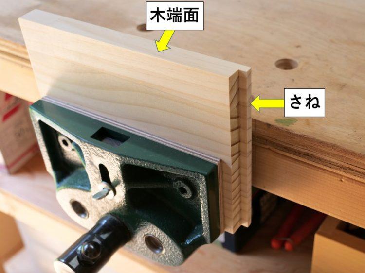 ②材の木端面を上・さねを右側にして固定