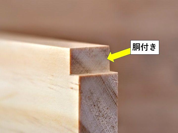 ②材の胴付き面