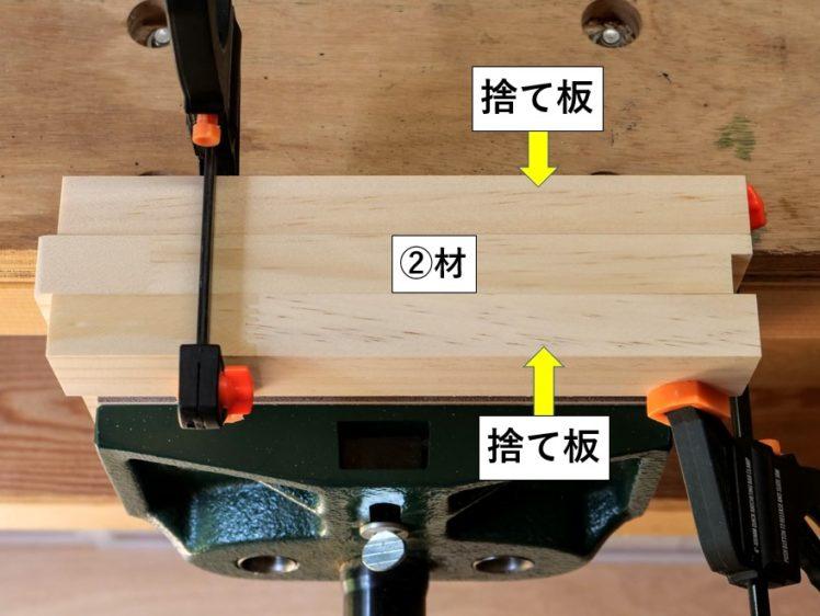②材を捨て板で挟んで固定