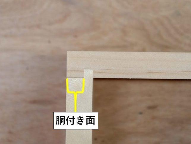 部材側面に接着する面が胴付き