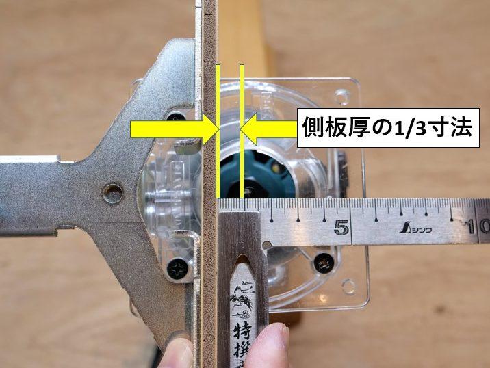 ストレートガイドとビットの内寸を側板厚の1/3の寸法にセット