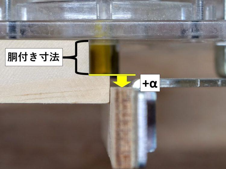 ストレートガイドをトリマーベース面から胴付き寸法+α下げた位置にする