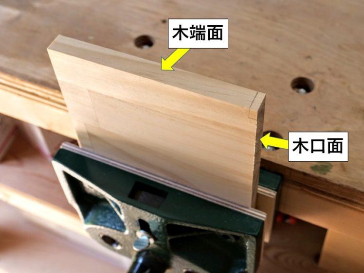 木口面が右側・木端面が上側