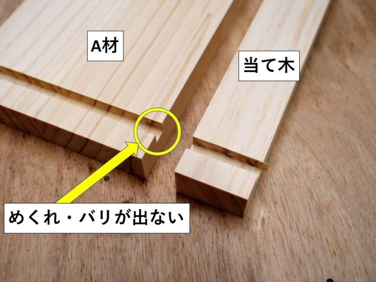A材の木端面にめくれ・バリが出ない仕上がり