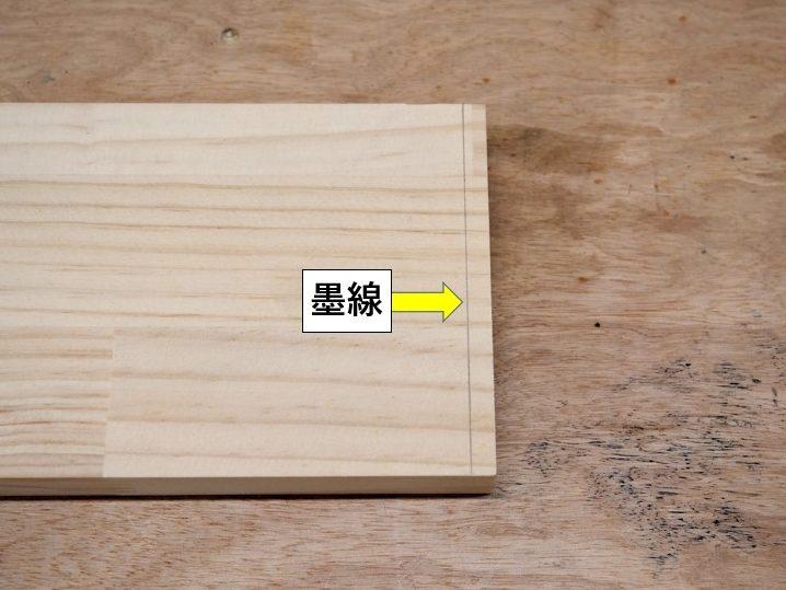 B材の端部に欠き取り箇所の墨線を引く