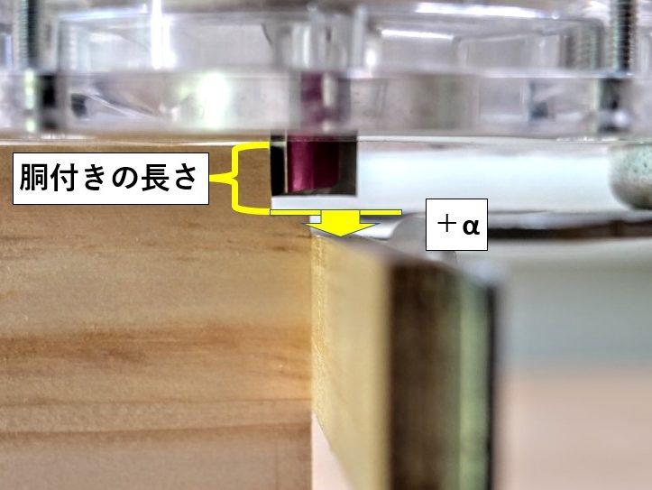 ストレートガイドをトリマーベース面から胴付き長さ+α下げた位置にする