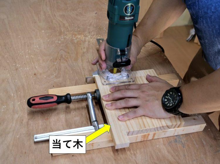 当て木を固定し切削する
