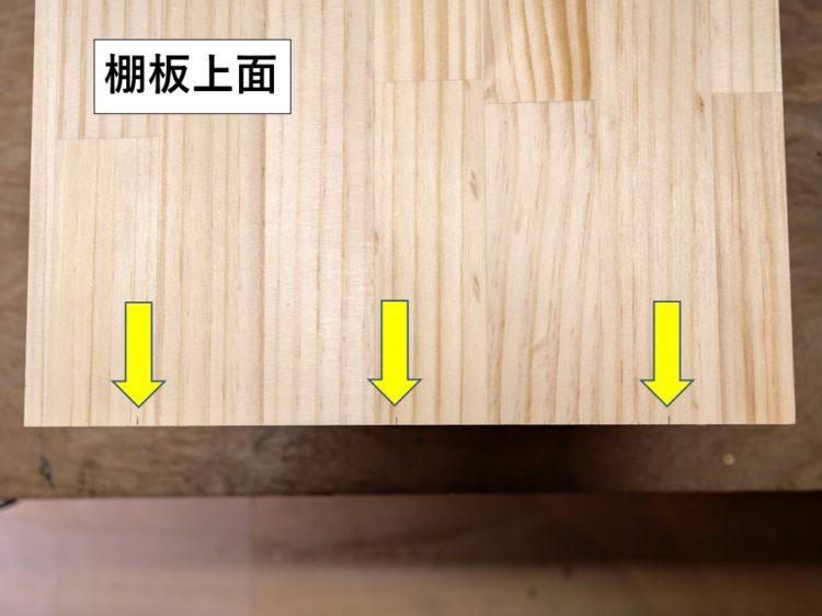 棚板上面に溝切削位置を墨付けする