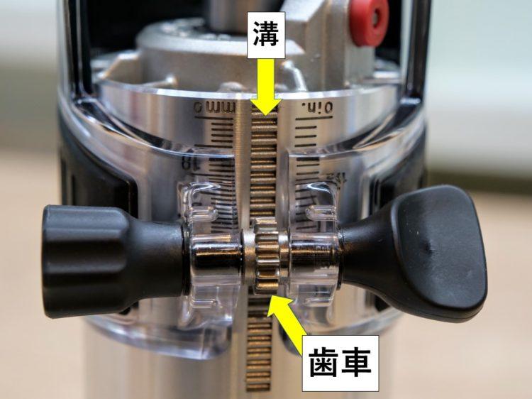 トリマーベースの歯車と本体の溝