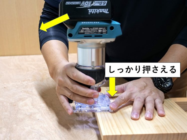 トリマーをしっかり保持して切削する