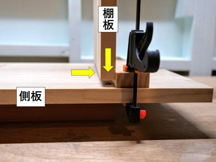 棚板を側板(ダボマーカー)に押し付ける