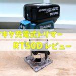マキタ充電式トリマー・RT50Dのレビュー