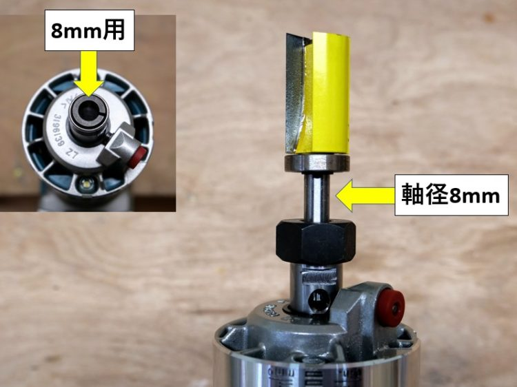 軸径8mmのビットを装着可能