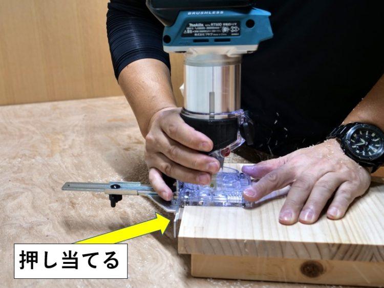 ストレートガイドを部材に押し当てて切削する