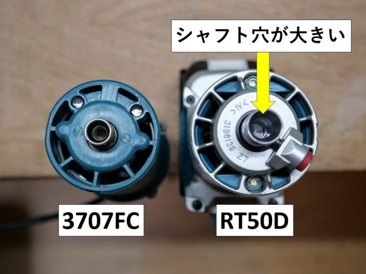 RT50Dと3707FCのシャフト穴比較