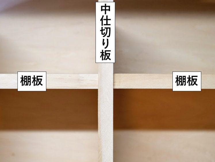 中仕切り板両側・同じ高さに棚板を接合する