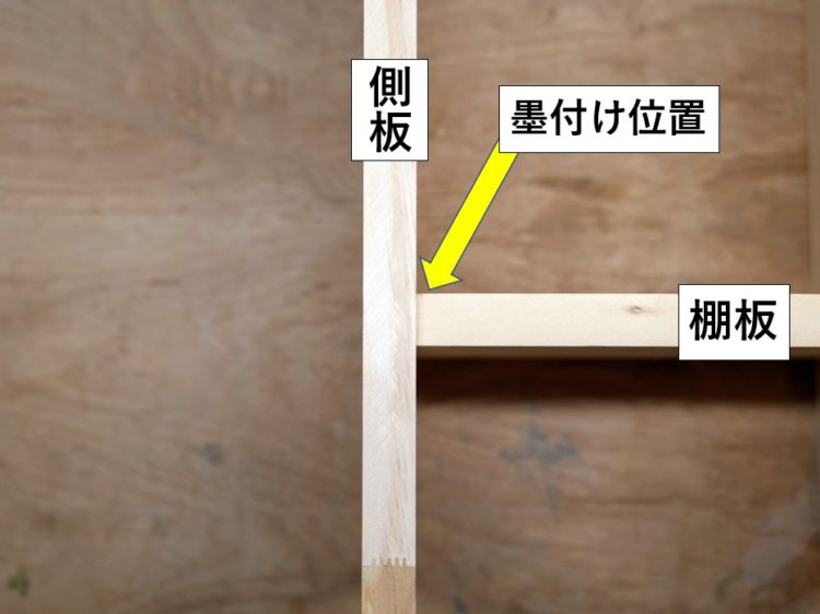 棚板上面に切削位置の墨付けをする