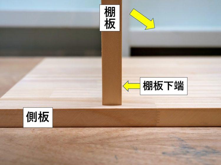 棚板を下端方向に倒し込む