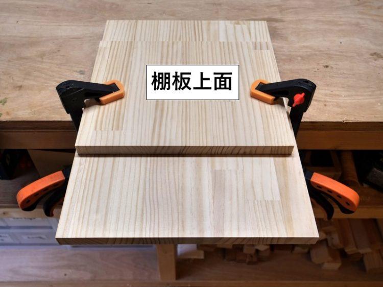 側板・棚板を作業台に固定