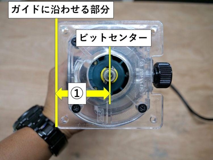 トリマーベース端部とビットセンター間の寸法①を計測