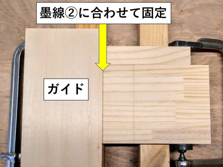 トリマーのガイドを墨線②に合わせて固定する