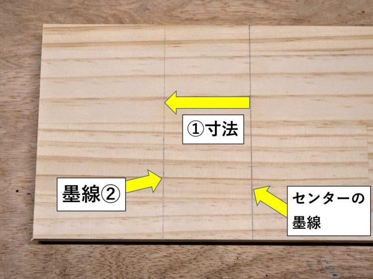 センター墨線から①寸法左の位置に墨線②を引く