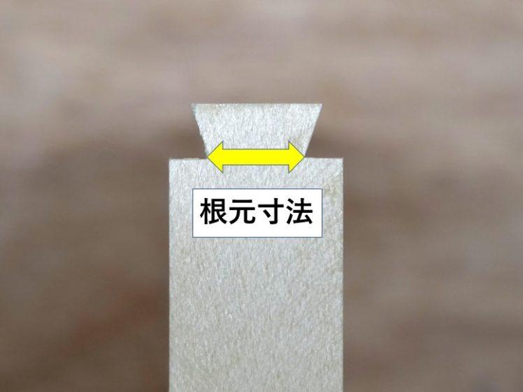 B材・あり形の根元寸法