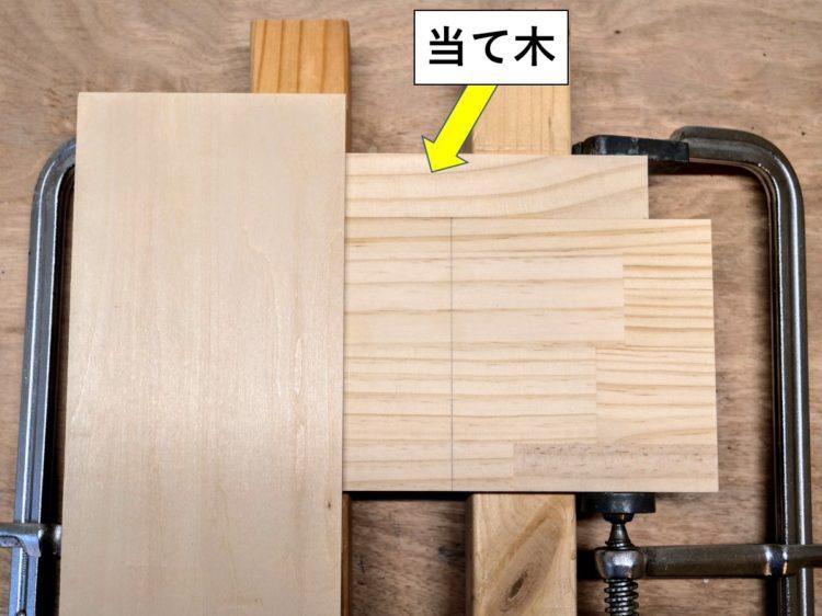 溝切削終わり側に当て板を固定