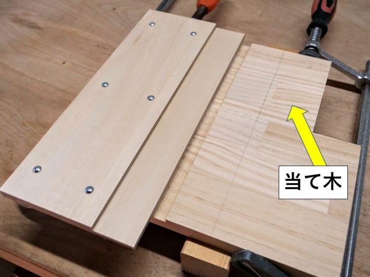 前工程の当て木を試し材として使用