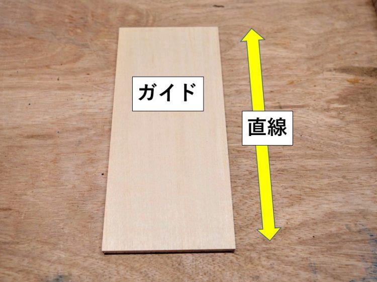 トリマーのガイド(端部が真っすぐな直線になっている物)
