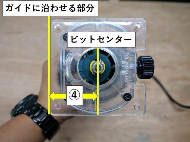 トリマーベース端部とビットセンター間の寸法④を計測