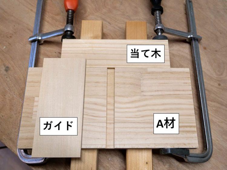 A材にガイド・当て木を固定