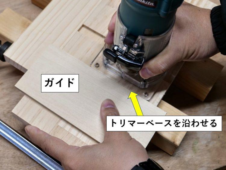 アリ溝ビットによる片あり形の切削方法