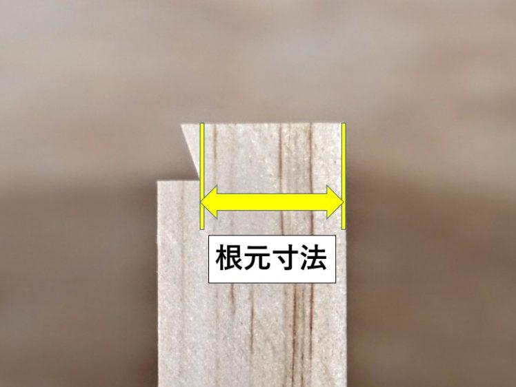 B材・片あり形の根元寸法