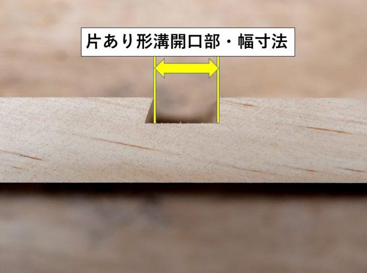 A材・片あり形開口部の幅寸法
