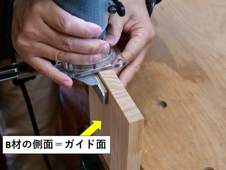 B材側面をガイド面として木口面を切削