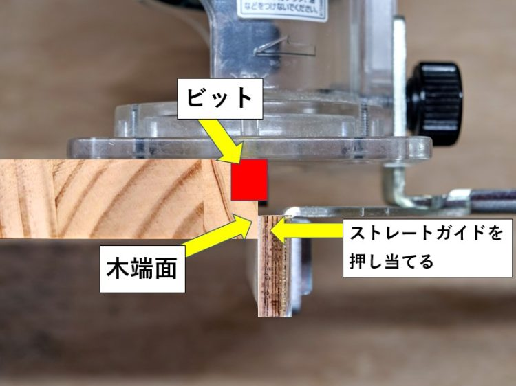 部材木端面にストレートガイドを当てる