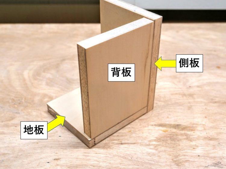 家具の強度を強める背板の収まり